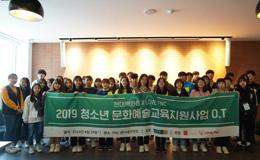 [소식] 현대백화점 X LOVE FNC 2019 청소년 문화예술 교육지원사업이 시작되었습니다!