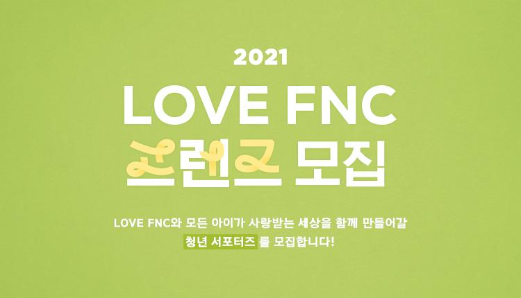 [모집] 2021 LOVE FNC 프렌즈 모집 안내