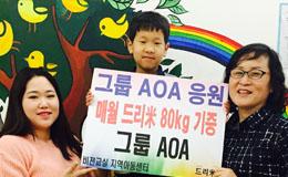 [소식] AOA 팬들의 사랑이 담긴 쌀 정기기부