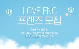 [모집] 2019 LOVE FNC 프렌즈 모집 안내