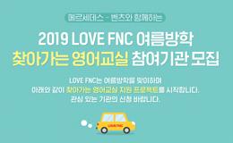 [모집] 2019 LOVE FNC 여름방학 찾아가는 영어교실 참여기관 모집