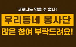 [모집] 2020 우리동네 봉사단을 모집합니다